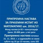 pripremna_nastava_11_2015